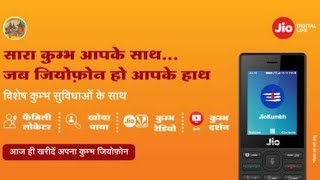 Jio kumbh App Review | First look in Hindi | Jio Kumbh Phone