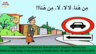 This Way! No, No This Way! - Arabic Story -  arabicwithnadia.com - Arabic reading book