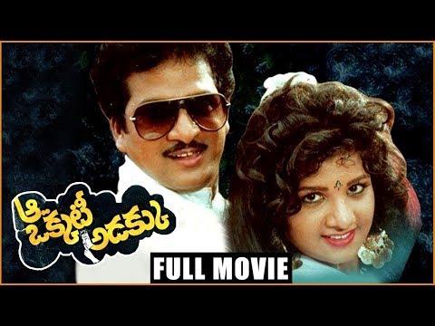 Aa Okkati Adakku - Telugu Full Length Movie - Rajendra Prasad,rambha,rao Gopal Rao video