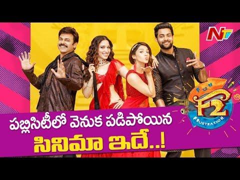 F2 Movie Teaser Releasing on Tomorrow | Venkatesh | Varun Tej | NTV