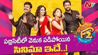F2 Movie Teaser Releasing on Tomorrow - Venkatesh - Varun Tej - NTV - netivaarthalu.com