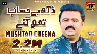 Mushtaq Ahmed Cheena   Dukh Be Hisab Thi Gae   New Saraiki Songs   Thar Production