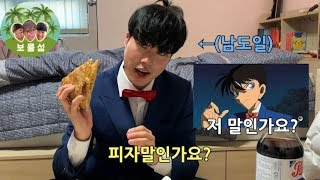 전용준.남도일.차민혁교수 분장하고 피자 먹방하기ㅋㅋㅋㅋㅋㅋㅋㅋㅋ(feat.골롬보 반장)