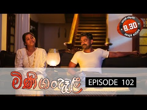 Minigandela | Episode 102 | Sirasa TV 05th November 2018 [HD]