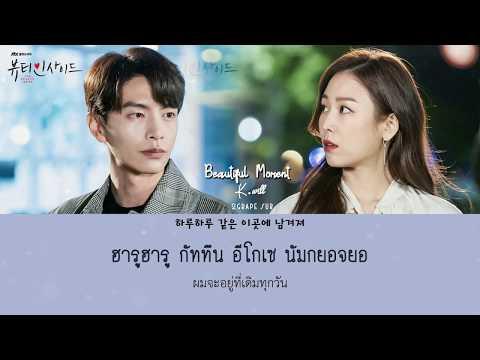 [THAISUB] K.Will – Beautiful Moment (내 생에 아름다운)  [The Beauty Inside 뷰티 인사이드 OST Part 4]