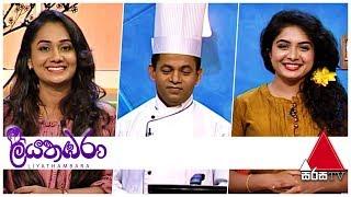 Liyathambara Sirasa TV | 16th April 2019