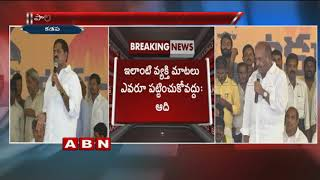 Minister Adinarayana Reddy Opposes JC Diwakar Reddy Comments Over CM Ramesh Protest