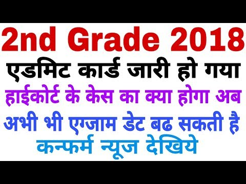 RPSC 2ND GRADE 2018 latest news, exam date Breaking News today