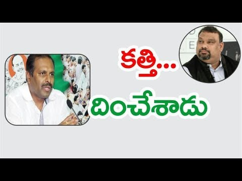 ysrcp mla srikanth reddy clarity on kathi mahesh ycp entry || latest political news || janahitam tv