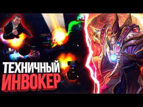 ПРОФЕССИОНАЛЬНЫЙ ИНВОКЕР - ДОТА 2 ПАТЧ 7.06