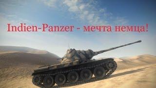 Немецкий средний танк Indien-Panzer - мечта немца! VOD и гайд