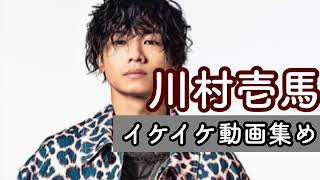 【THE RAMPAGE】川村壱馬 くんのイケイケ動画祭り🔥