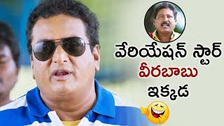 Prudhvi Raj BEST COMEDY Scene | Meelo Evaru Koteeswarudu Movie Comedy Scenes | Prabhas Sreenu
