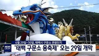 '태백 구문소 용축제' 오는 29일 개막