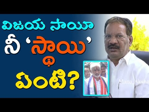 Minister Nakka Anand Babu SENSATIONAL Comments on YCP MP Vijaya Sai Reddy | Mana Aksharam