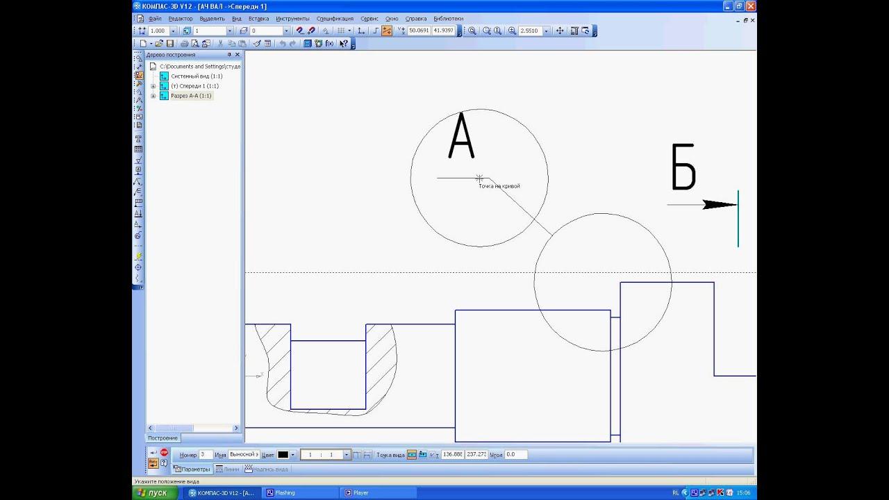 Как в компасе сделать размер