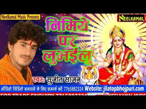 सुपर हिट देवी गीत 2018 - निमिये पर लुभइलू -Nimiye Par Lubhailu - Singer Sujeet Sajan - New Devigeet