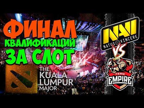 ФИНАЛ СНГ КВАЛИФИКАЦИЙ ЗА СЛОТ | NaVI vs EMPIRE Kuala Lumpur Major CIS
