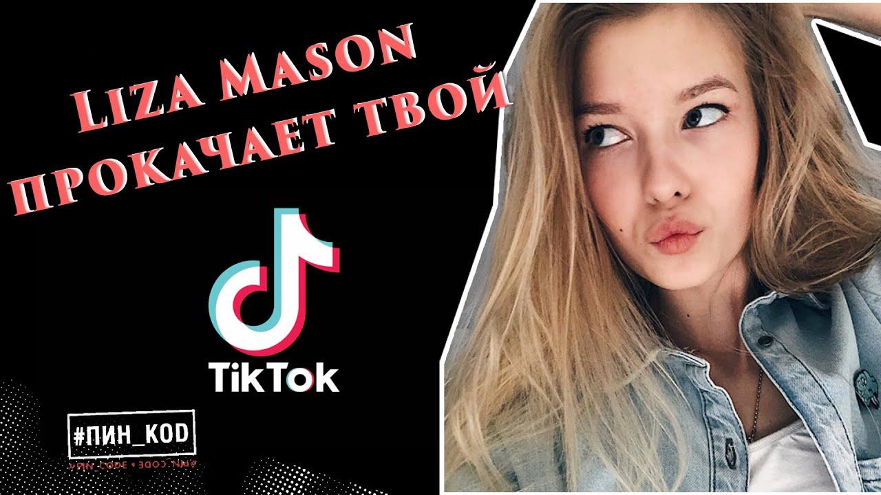 Лиза Мейсон Слив