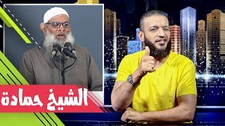 عبدالله الشريف   حلقة 14   الشيخ حمادة   الموسم الثاني