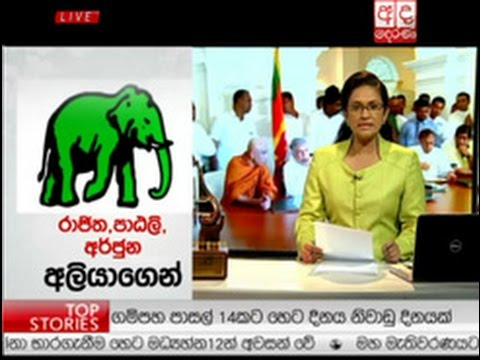 Ada Derana Prime Time News Bulletin 08.00 pm - 12.07.2015