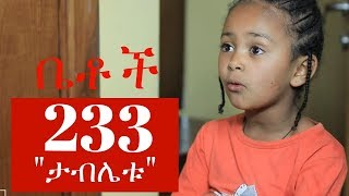"Betoch - ""ታብሌቱ"" Comedy Ethiopian Series Drama Episode 233"