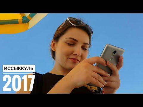 Иссык-Куль 2017 | Влог #14