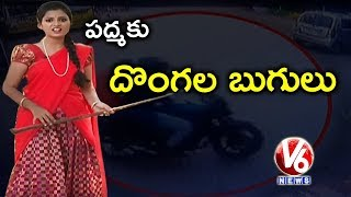 Padma On Chain Snatching In Hyderabad | Satirical Conversation With Savitri | Teenmaar News