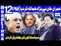 Imran Khans Big Statement Against Opposition | Headlines 12 PM | 17 January 2019 | Dunya News