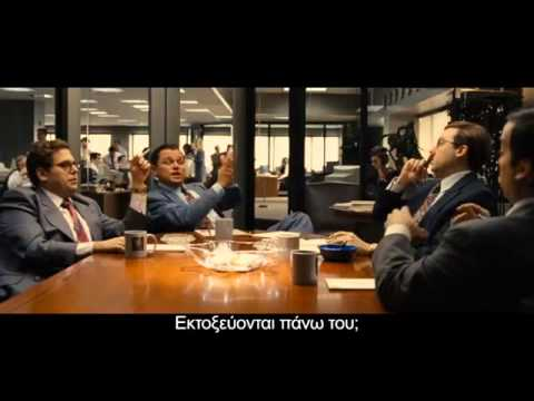 The Wolf of Wall Street / Ο Λύκος της Γουόλ Στριτ (2013) - Trailer HD Greek Subs