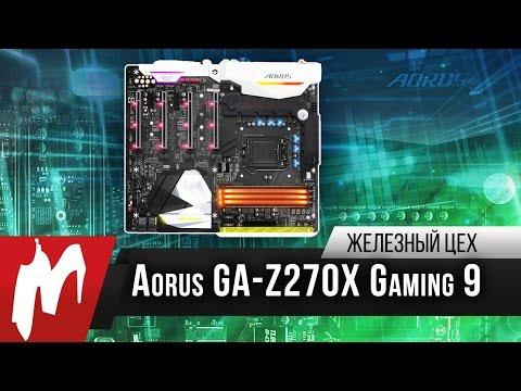 В чем смысл топовой материнки -  GIGABYTE AORUS Z270X-Gaming 9 – Железный цех - Игромания