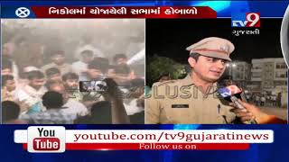 Situation is under control: DCP Akshayraj over scuffle in Hardik Patel's public meeting in Nikol