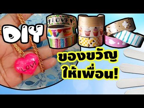 3 ไอเดียดีไอวาย ของขวัญง่ายๆ ให้เพื่อน | 3 DIY Gift Ideas