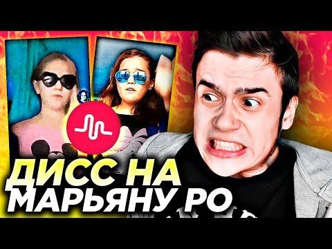 ДИСС НА МАРЬЯНУ РО В MUSICALLY !!!