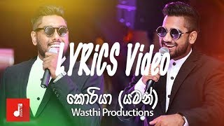 Korea - ( Yaman ) LYRICS Wasthi Productions