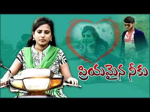 Priyamaina Neeku Short Film 2018 | Latest Telugu Love Short Film 2018 | Socialpost