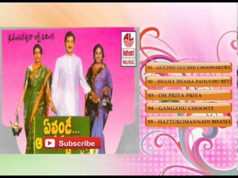 Telugu Old Songs | Evandi Aavida Vachindi Movie Songs | Jukebox video