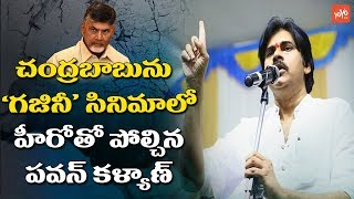 Pawan Klayan Compared CM Chandrababu with Gajini Movie Hero Character | AP Special Status