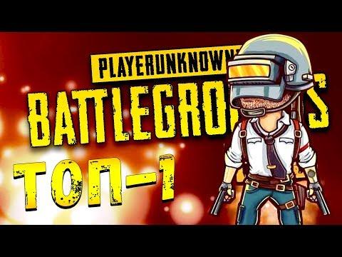 ДВА СНАЙПЕРА БЕРУТ ТОП-1! - Battlegrounds