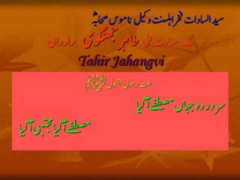 Naat By Tahir Jhangvi   Sarware Do Jahan video