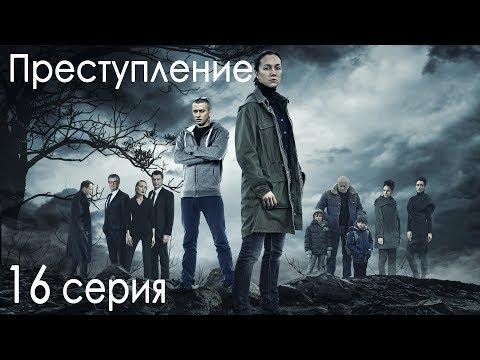 Сериал «Преступление». 16 серия