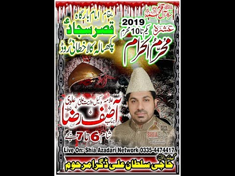 Live Ashra Allama Asif Raza Alvi  5 Muharram 2019 Pakhyala Kala Khatai Road