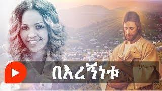 Aster Abebe | Beregnenetu - AmlekoTube.com