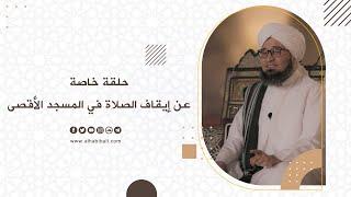 حلقة خاصة عن إيقاف الصلاة في المسجد الأقصى - الحبيب علي الجفري