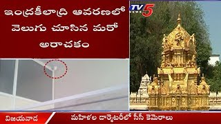 CC Cameras Inside Women's Dressing Rooms | Vijayawada Kanaka Durga Temple | TV5