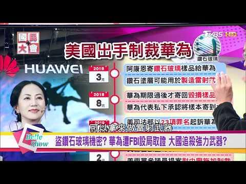 台灣-國民大會-20190213 盜鑽石玻璃機密? 華為遭FBI設局取證 大國追殺強力武器?