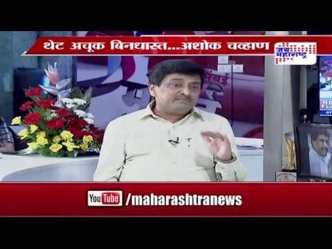 Special conversation with Ashok Chavan - Seg 4