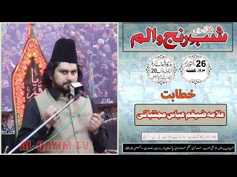 Majlis | Allama Zaigham Abbas | Shab-e-Ranjh-o-Alam 26th Safar 2019 - Imam Bargah Shuhdah-e-Karbala