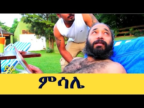 Ethiopian Movie: Misale - ምሳሌ - New Ethiopia Film 2017