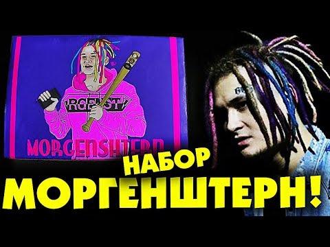 НАБОР МОРГЕНШТЕРН / morgenshtern hermit